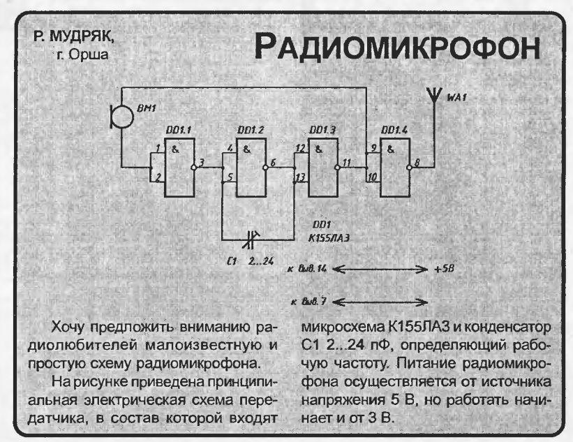 Схемы радиомикрофонов на